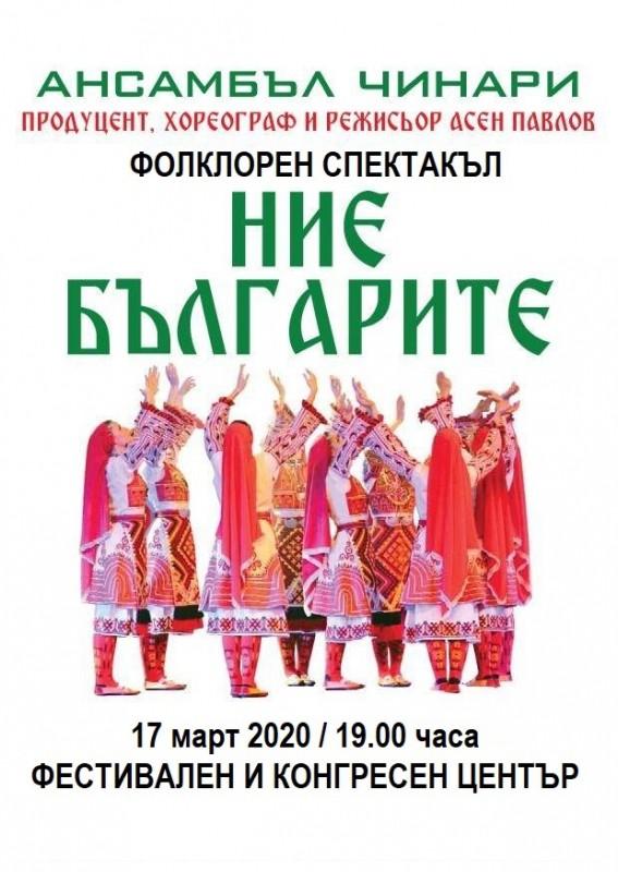 """""""Ние, Българите"""", фолклорен спектакъл на ансанбъл """"Чинари"""""""