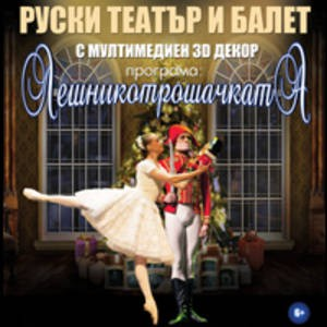 The Nutcracker, Russian Multimedia Theater and Ballet