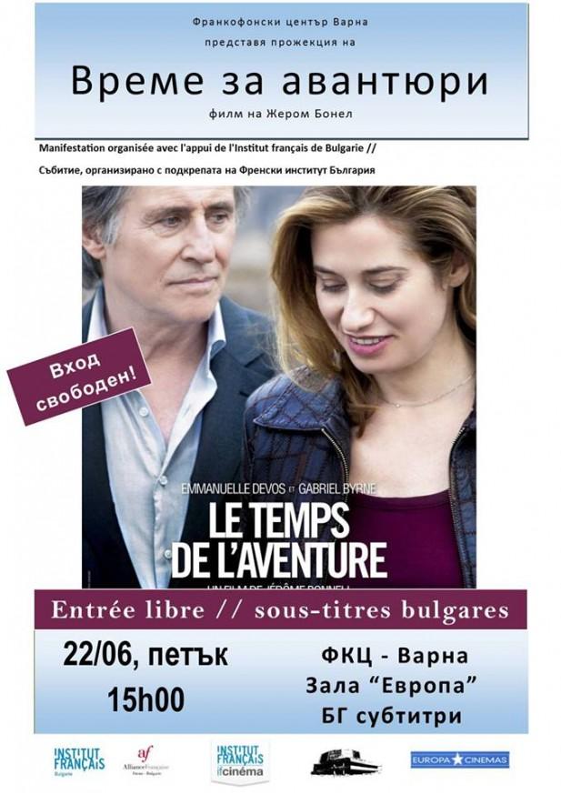 Прожекция за младежи на френския филм Време за авантюри