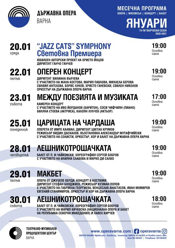Програма м. януари, Държавна опера Варна