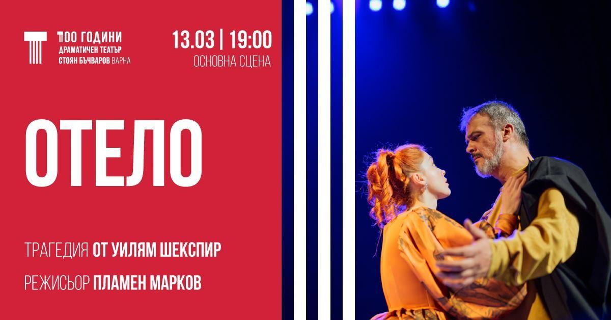 Othello - Aufführung
