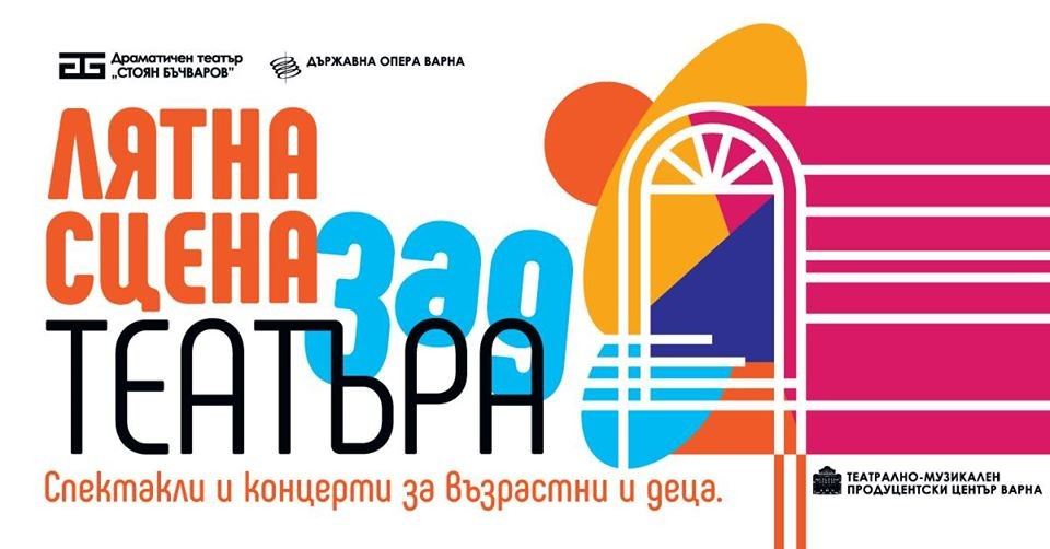 Спектакли и концерти за възрастни и деца