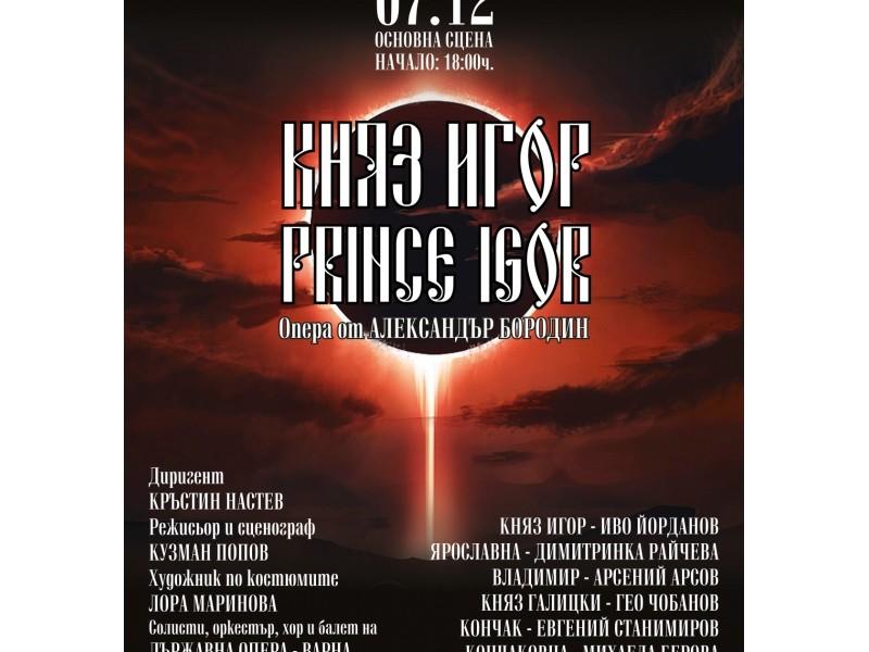 Княз Игор- опера