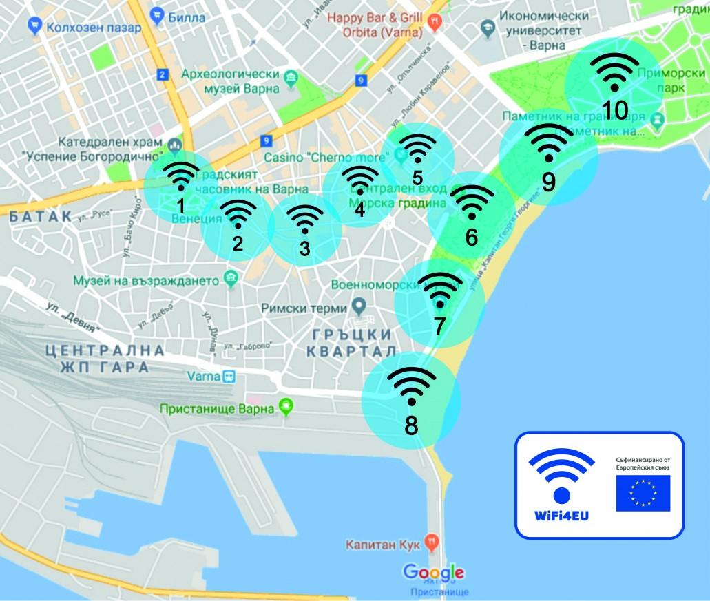 Точки за безжичен достъп във Варна - WiFi4EU