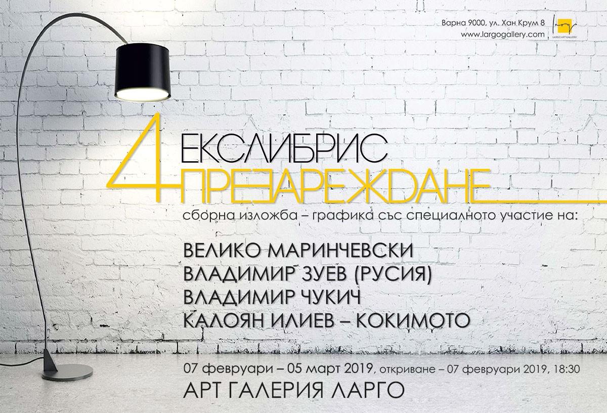 Екслибрис Презареждане 4 ,  сборна изложба – графика
