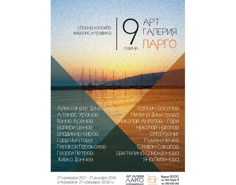 Девет Години Арт Галерия Ларго - сборна изложба