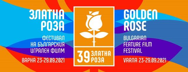 39-ти Фестивал на българския игрален филм Златна роза