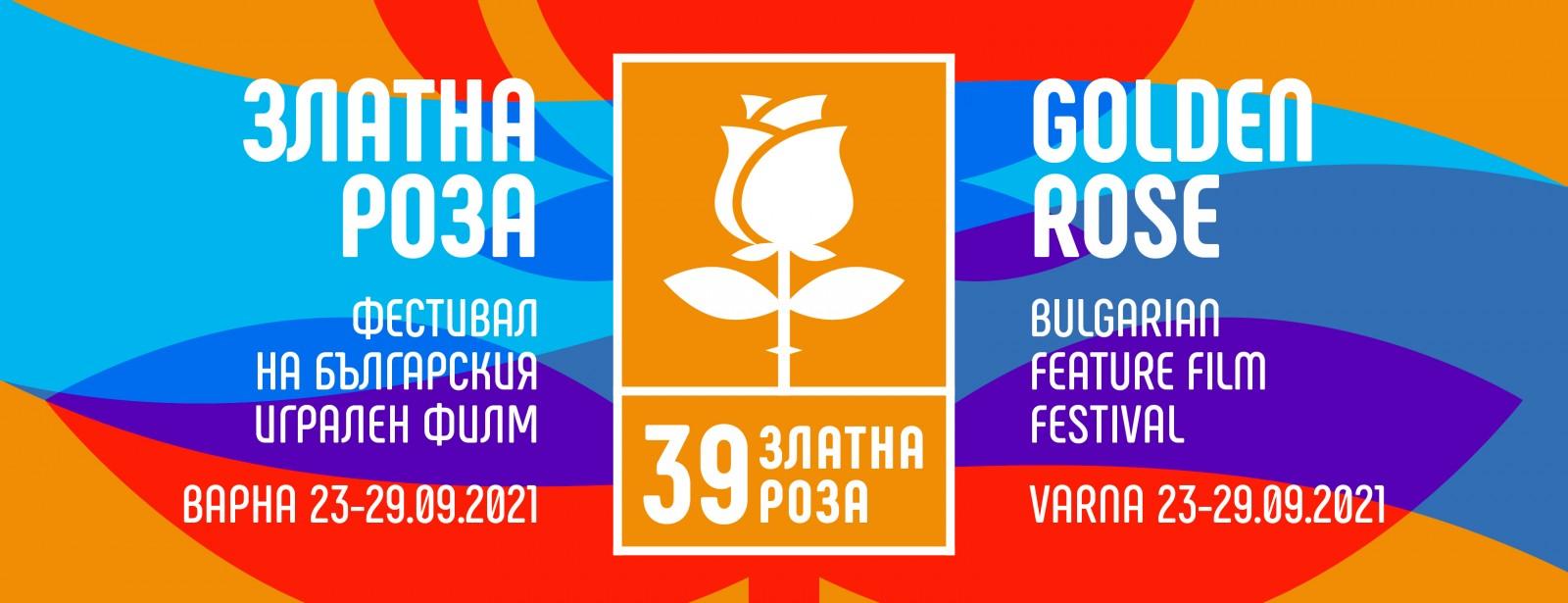 """39-ти Фестивал на българския игрален филм """"Златна роза"""""""