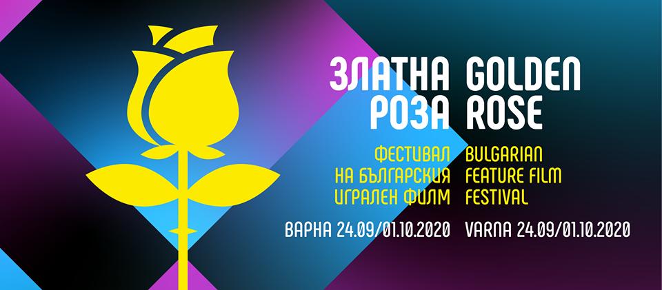 """38-ми Фестивал на българския игрален филм """"Златна роза"""""""
