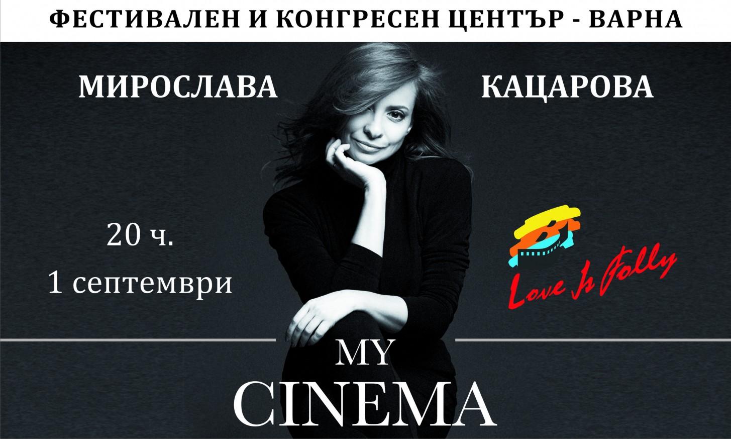 MY CINEMA - концерт на Мирослава Кацарова