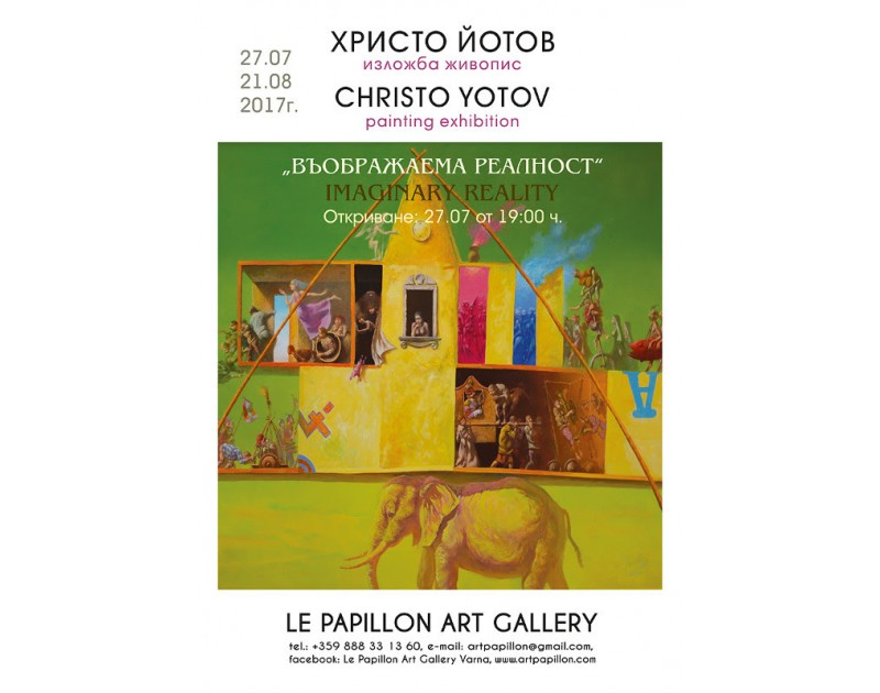 Imaginary Reality - painting exhibition