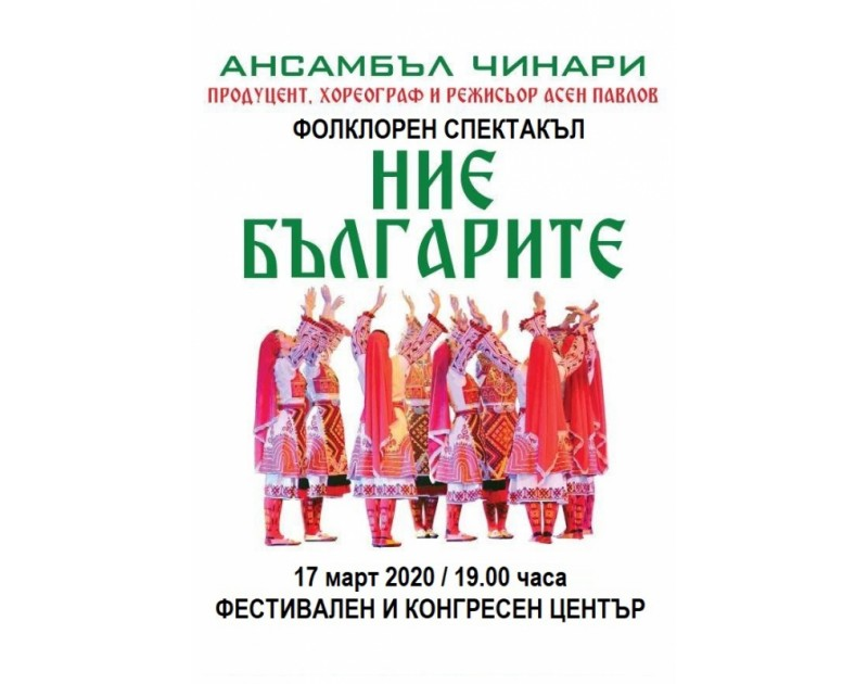 Ансамбъл Чинари - Ние, Българите