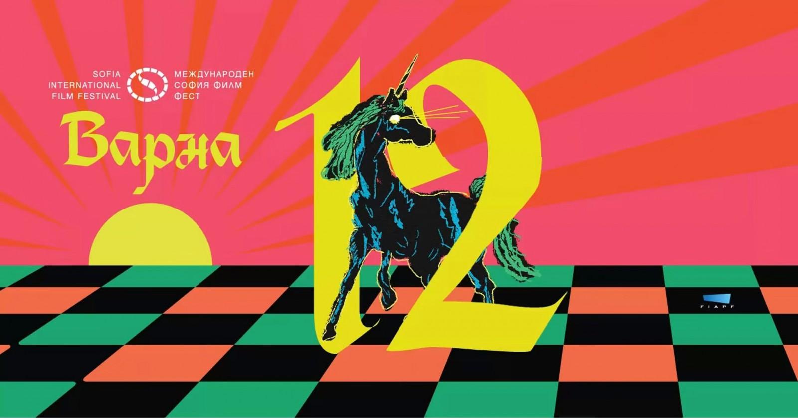 12te Internationales Sofia Filmfest Sofia - Varna 2021
