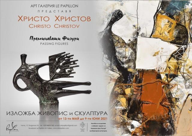 Преминаващи фигури - изложба скулптура и живопис на Христо Христов