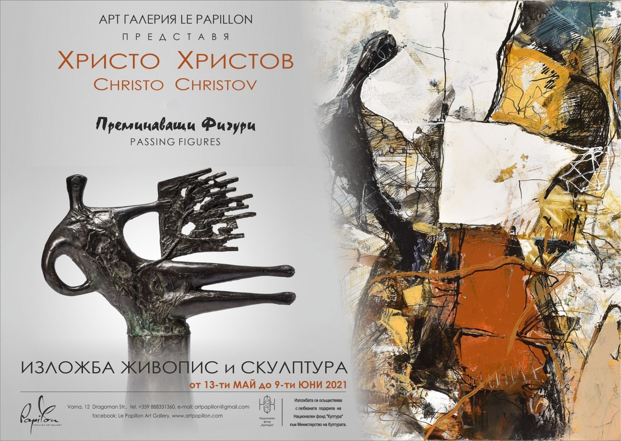 """Passing figures"" - paintings and sculpture exhibition of Christo Christov"