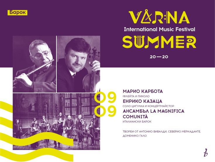 ММФ - Варненско лято - Марио Карбота, Енрико Казаца и La Magnifica Comunità