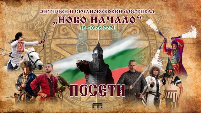 Международен Античен и Средновековен фестивал Ново начало
