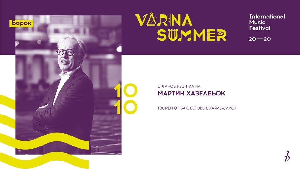 ММФ - Варненско лято - Мартин Хазелбьок