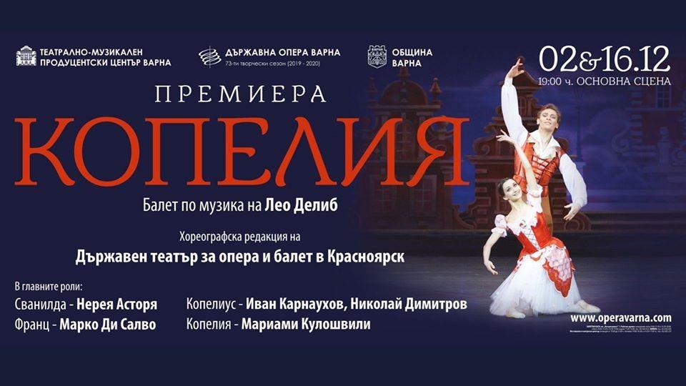 Коппелия -балет