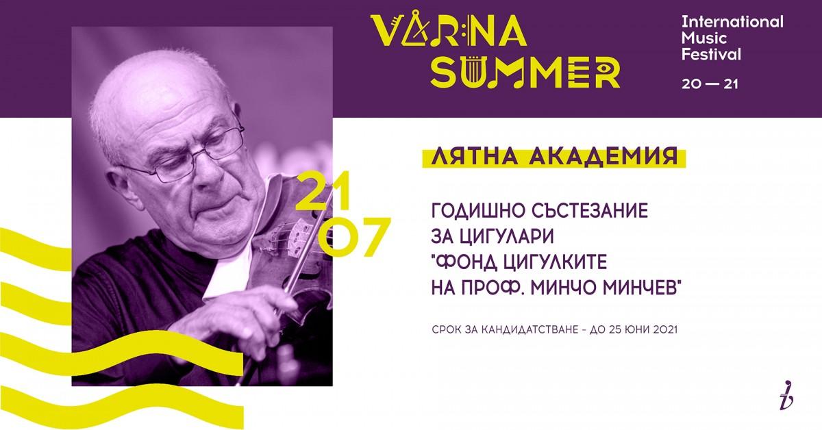 """ММФ """"Варненско лято"""" - Годишно състезание за цигулари """"Фонд цигулките на проф. Минчо Минчев"""""""