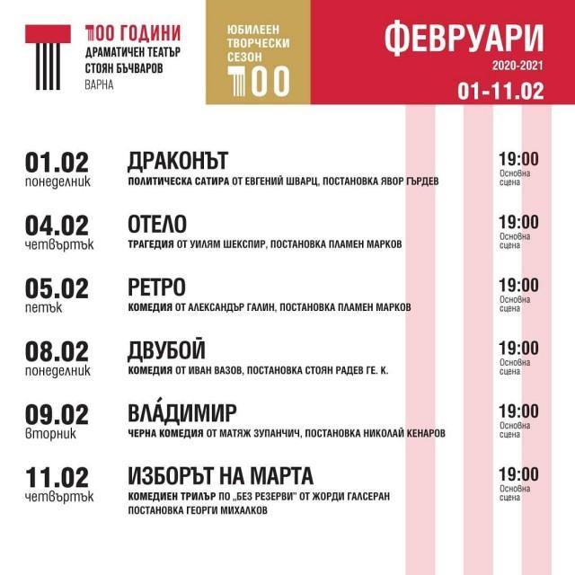 Програма м. февруари, Драматичен театър Стоян Бъчваров