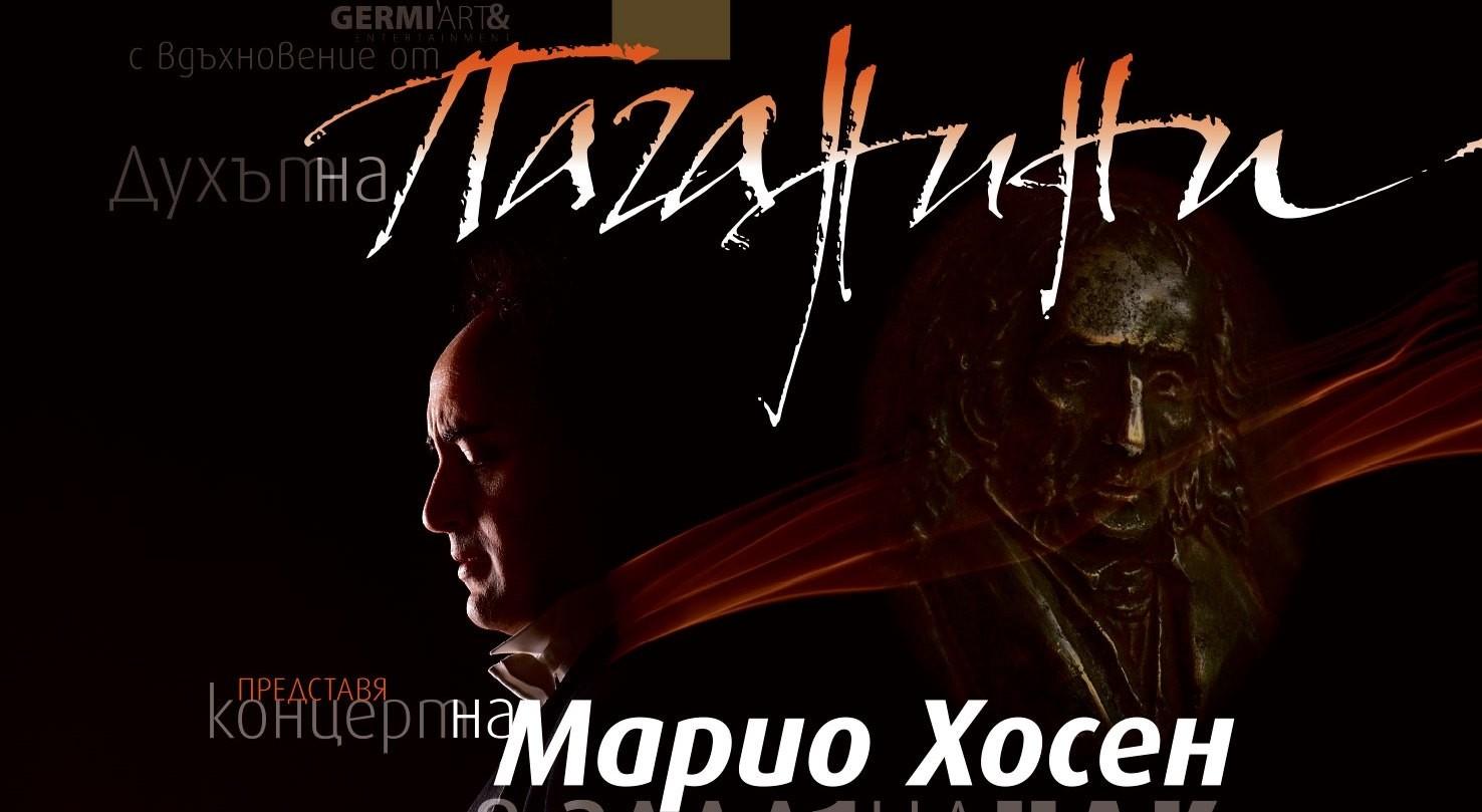 Духът на Паганини във Варна!