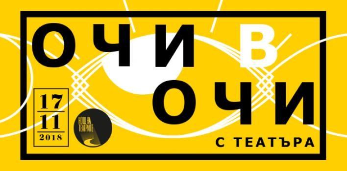 Ночь театров в Варне 2018