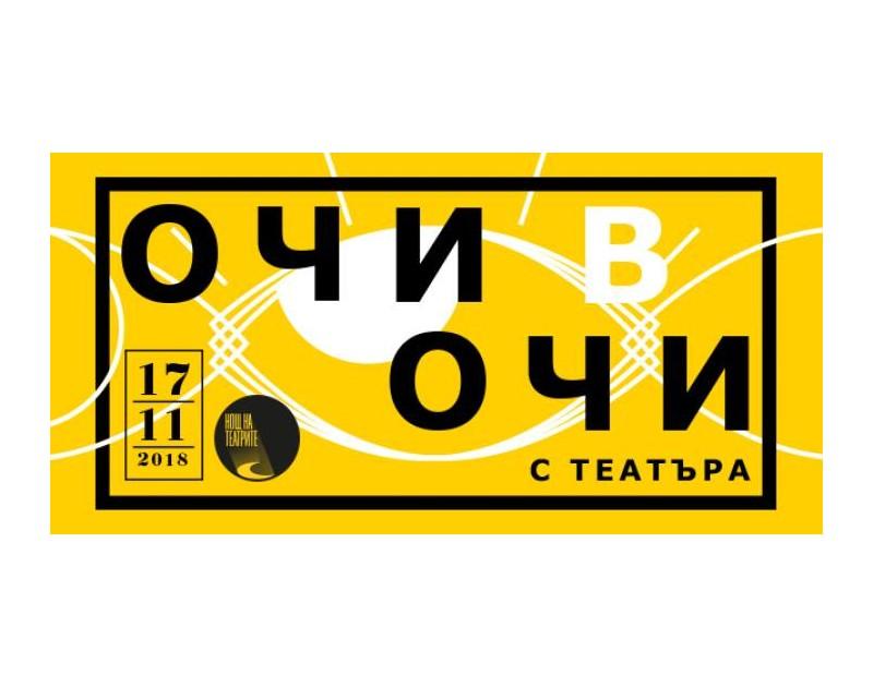 Нощ на театрите 2018 във Варна