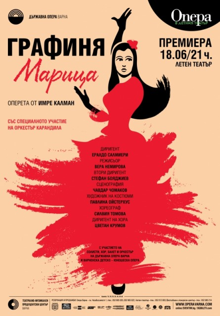 Графиня Марица - оперетта