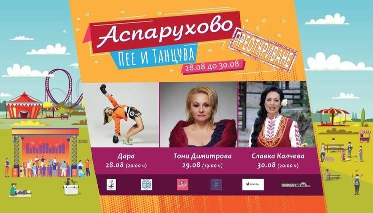 """Традиционен събор """"Аспарухово пее и танцува"""""""