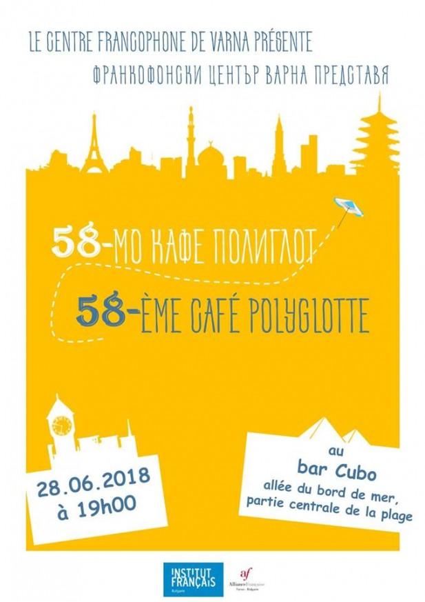 58-мо издание на Кафе Полиглот