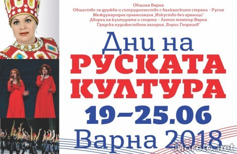 Days Of Russian Culture In Varna