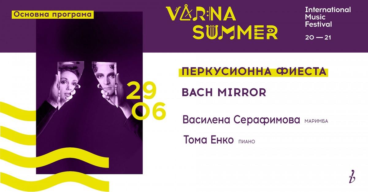 """FIM """"L'été de Varna"""" -  Fête des percussions 2 Bach Mirror"""