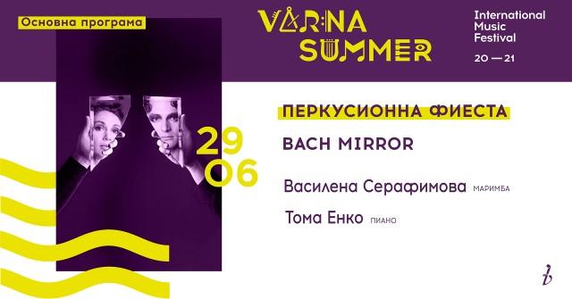 Internationales Musikfestival Varnaer Sommer - Perkussion Fiesta 2 Bach Mirror