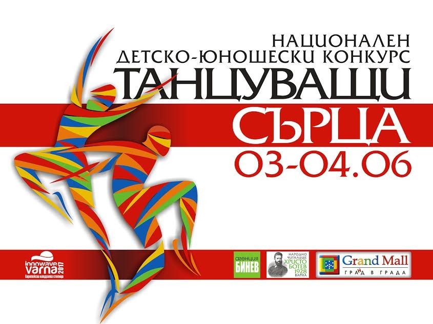 3rd National Children And Youth Competition DANCING HEARTS