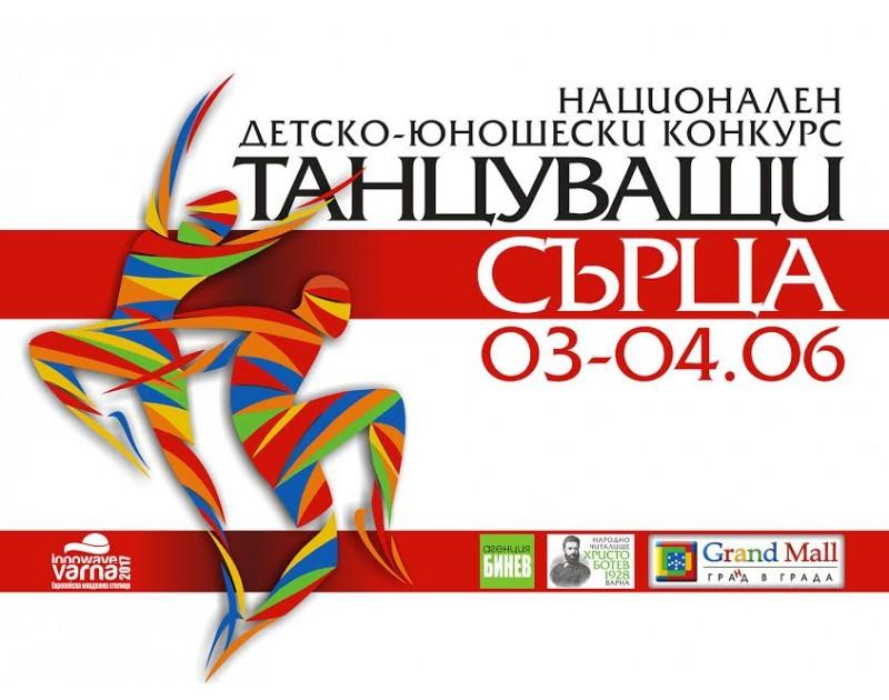 """III Национален детско-юношески конкурс""""Танцуващи сърца"""""""
