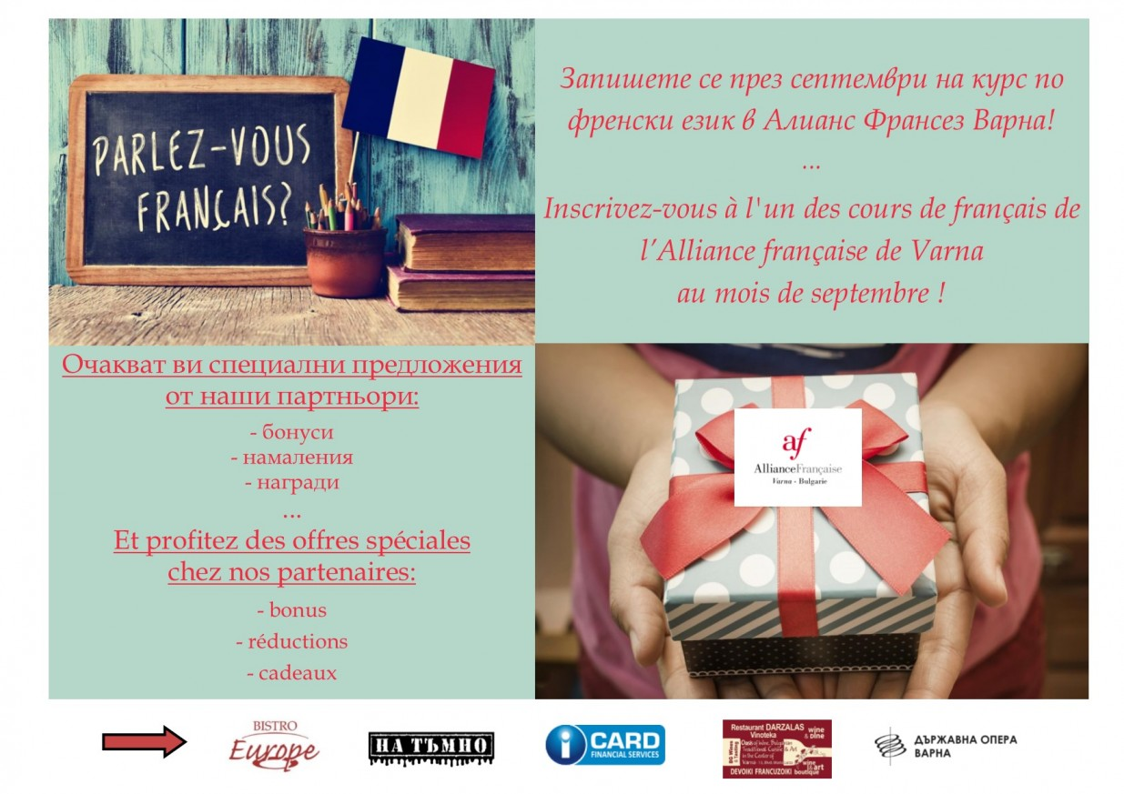 Специални бонуси за всички записали се на курс по френски език до края на септември!