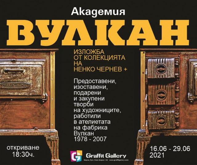Академия Вулкан, изложба от колекцията на Ненчо Чернев