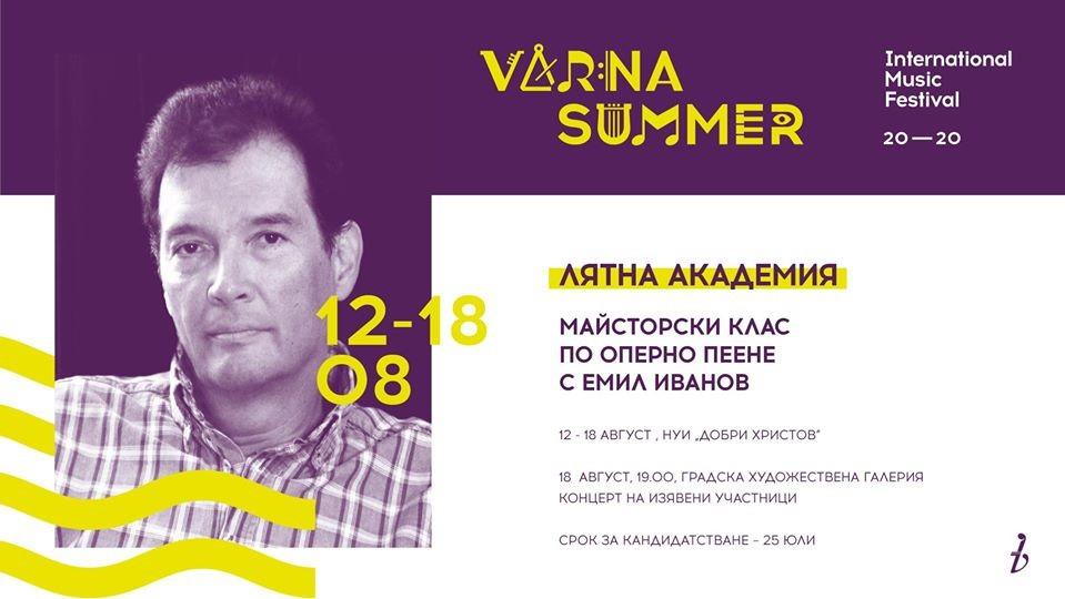 ММФ - Варненско лято - Концерт на участниците в майсторския клас по оперно пеене на Емил Иванов