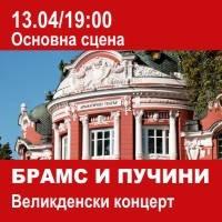 Опера БРАМС И ПУЧИНИ