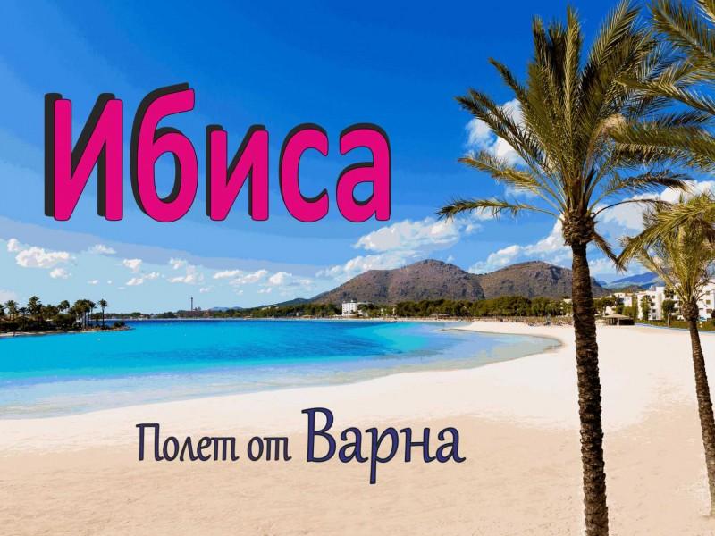 Самолетни Почивки от Варна