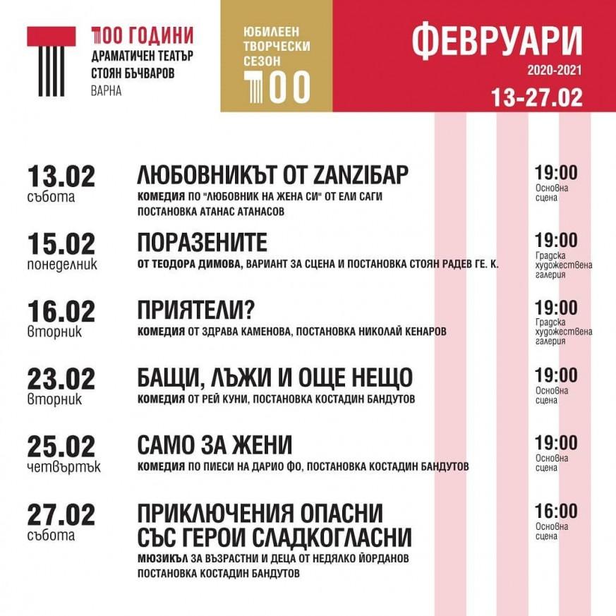 """Програма м. февруари, Драматичен театър """"Стоян Бъчваров"""""""