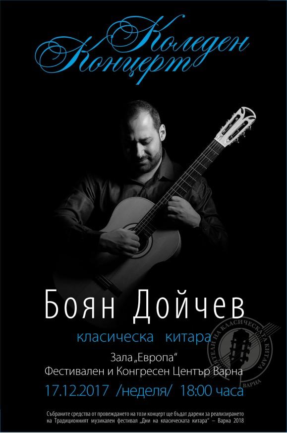 Коледен концерт на Боян Дойчев - класическа китара