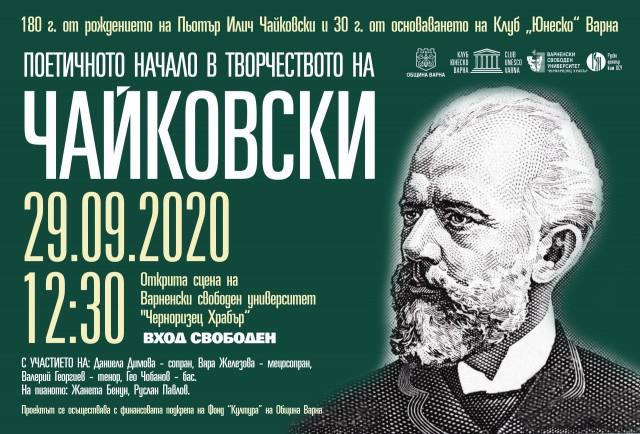"""Концерт """"Поетичното начало в творчеството на Чайковски"""""""