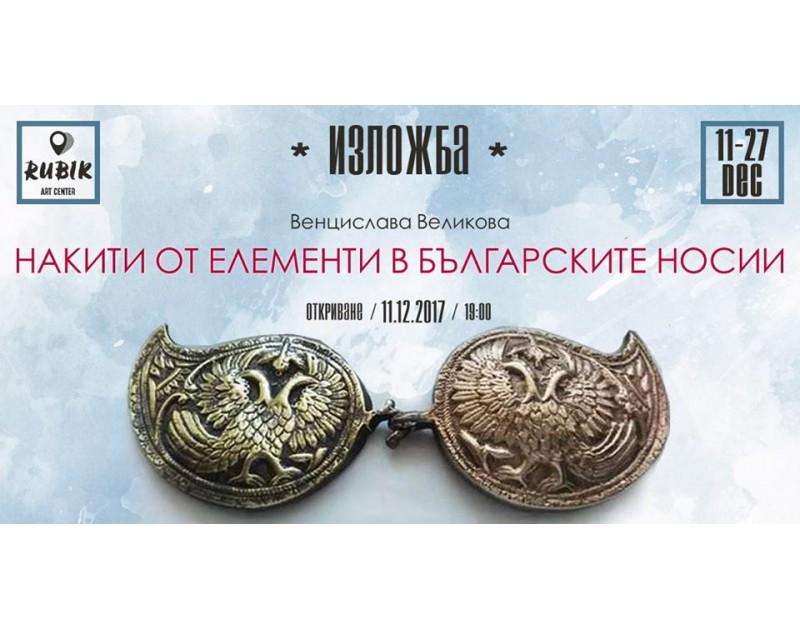 """""""Накити от елементи в Българските носии"""""""