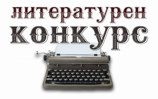 Septième Concours littéraire national pour la nouvelle Atanas Lipchev