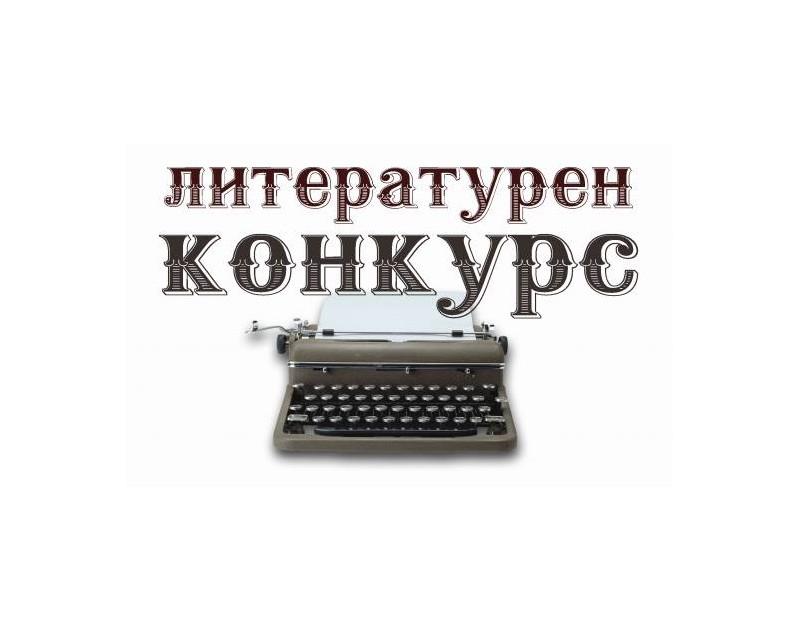 """Четвърти национален литературен конкурс за разказ """"Атанас Липчев"""""""
