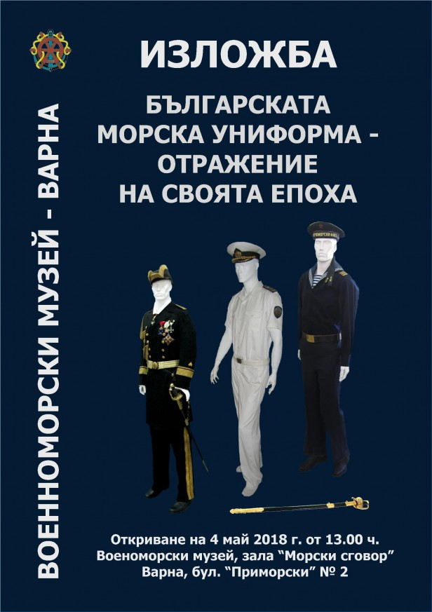 Bulgarian Maritime Uniforms Exhibition