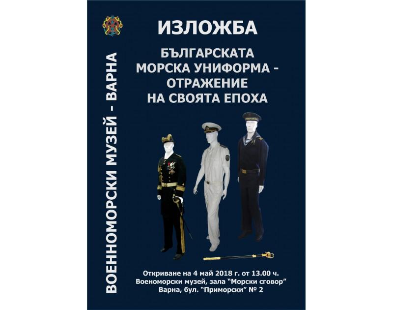 """Изложба """"Българската морска униформа – отражение на своята епоха"""""""