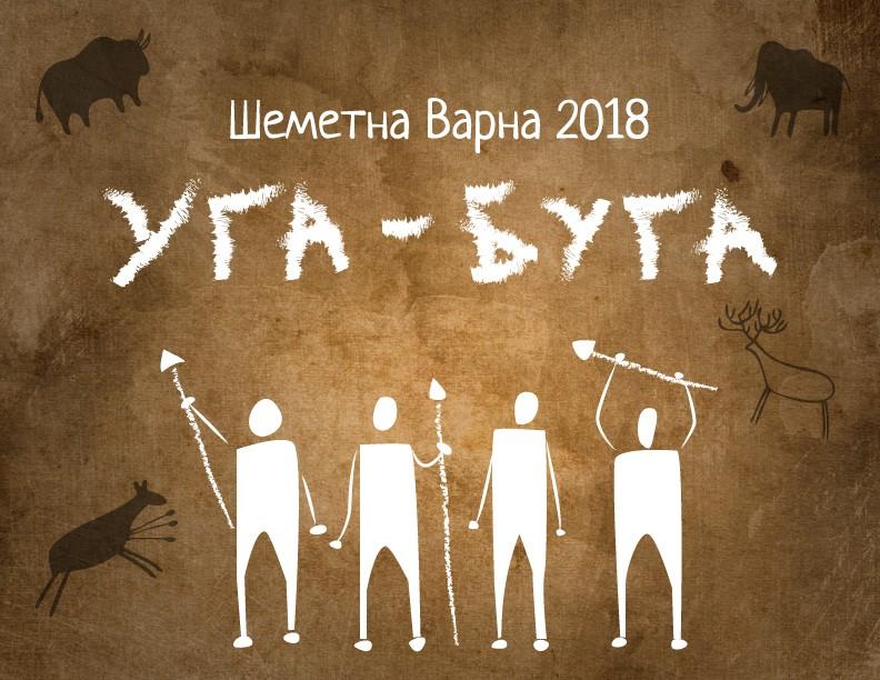 Шеметна Варна: Уга-буга - отборна градска игра